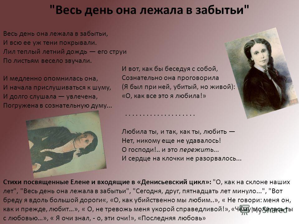 Стихи посвященные Елене и входящие в «Денисьевский цикл»: