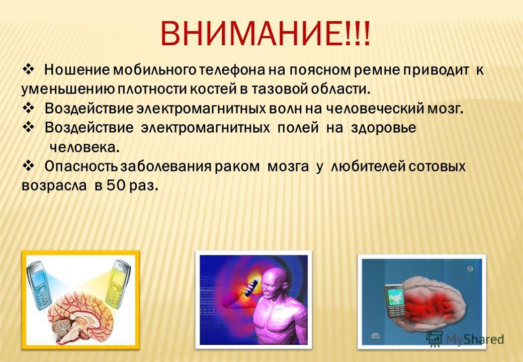 ВНИМАНИЕ!!! Ношение мобильного телефона на поясном ремне приводит к уменьшению плотности костей в тазовой области. Воздействие электромагнитных волн на человеческий мозг. Воздействие электромагнитных полей на здоровье человека. Опасность заболевания