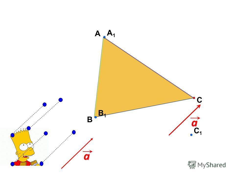 a В А С B1B1 C1C1 A1A1 a