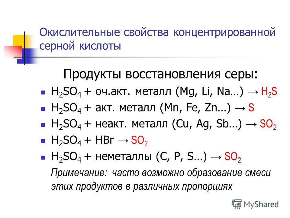 Окислительные свойства концентрированной серной кислоты Продукты восстановления серы: H 2 SO 4 + оч.акт. металл (Mg, Li, Na…) H 2 S H 2 SO 4 + акт. металл (Mn, Fe, Zn…) S H 2 SO 4 + неакт. металл (Cu, Ag, Sb…) SO 2 H 2 SO 4 + HBr SO 2 H 2 SO 4 + неме