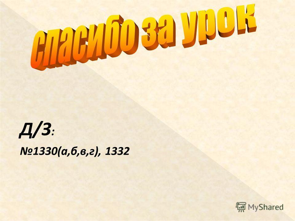 Д/З : 1330(а,б,в,г), 1332