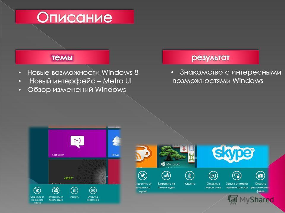 Новые возможности Windows 8 Новый интерфейс – Metro UI Обзор изменений Windows Знакомство с интересными возможностями Windows