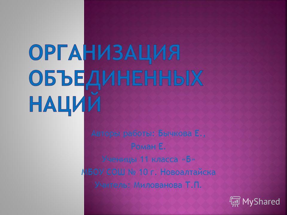 Авторы работы: Бычкова Е., Роман Е. Ученицы 11 класса «Б» МБОУ СОШ 10 г. Новоалтайска Учитель: Милованова Т.П.