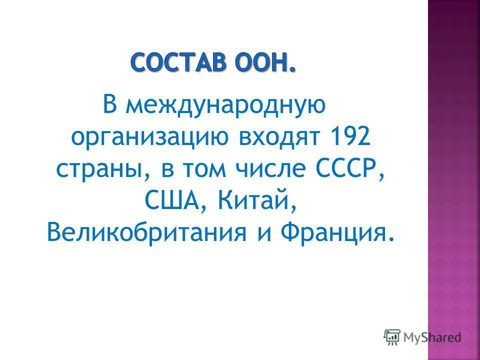 В международную организацию входят 192 страны, в том числе СССР, США, Китай, Великобритания и Франция.