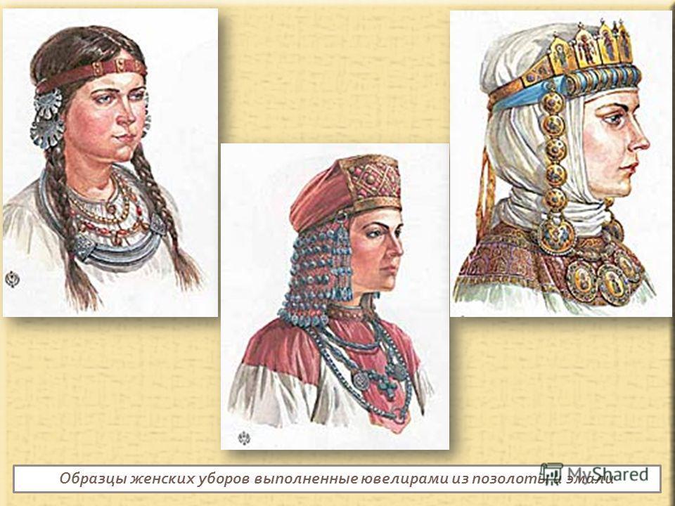Образцы женских уборов выполненные ювелирами из позолоты и эмали