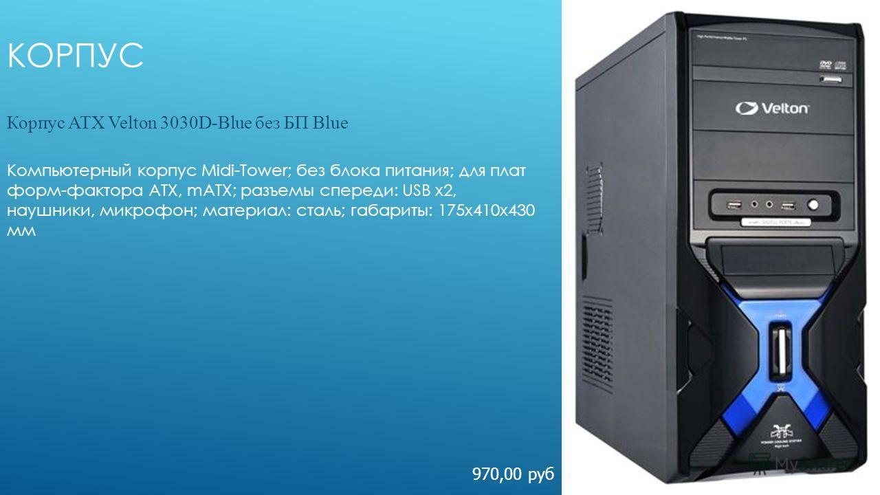 КОРПУС Корпус ATX Velton 3030D-Blue без БП Blue Компьютерный корпус Midi-Tower; без блока питания; для плат форм-фактора ATX, mATX; разъемы спереди: USB x2, наушники, микрофон; материал: сталь; габариты: 175x410x430 мм 970,00 руб