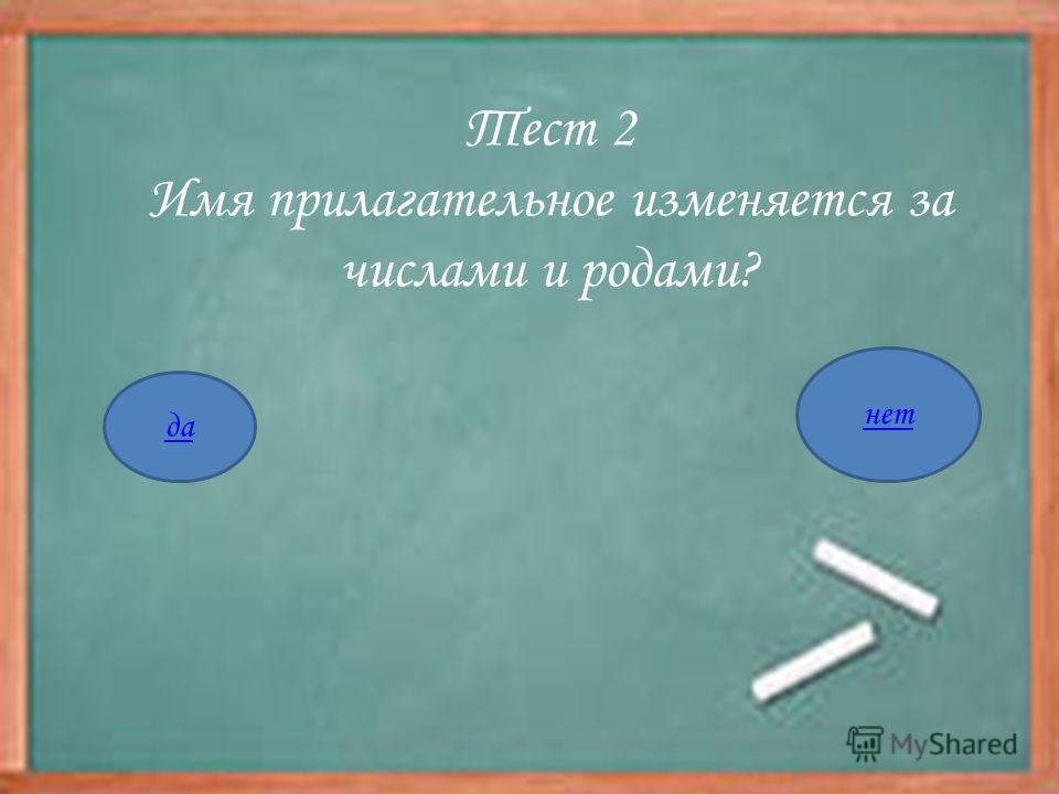 Тест 1 Имя прилагательное это- Самостоятельная часть речи которая Означает предмет и отвечает на вопрос какой ? Ч ей? да нет