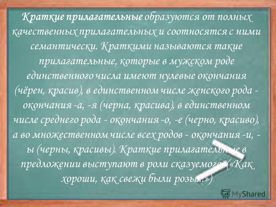 Притяжательные прилагательные – обозначают принадлежность лицу или животному, то есть содержат в себе указание на обладателя (лисий, отцов). Лисий хвост Отцов пиджак