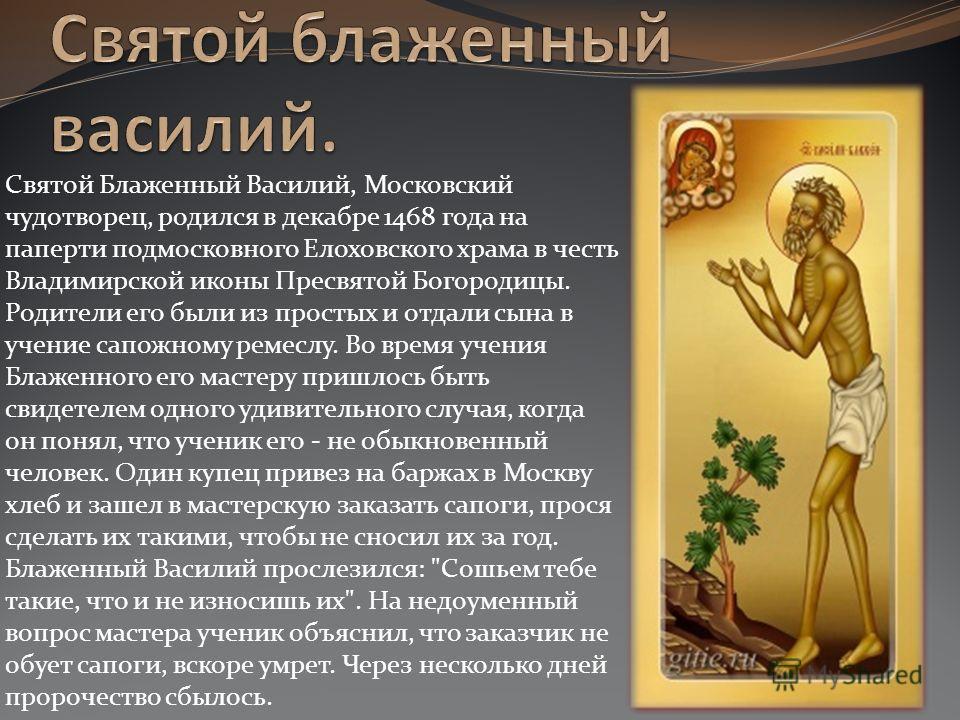 Святой Блаженный Василий, Московский чудотворец, родился в декабре 1468 года на паперти подмосковного Елоховского храма в честь Владимирской иконы Пре