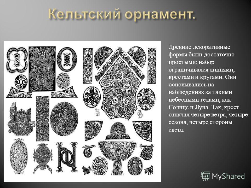 Древние декоративные формы были достаточно простыми ; набор ограничивался линиями, крестами и кругами. Они основывались на наблюдениях за такими небесными телами, как Солнце и Луна. Так, крест означал четыре ветра, четыре сезона, четыре стороны света