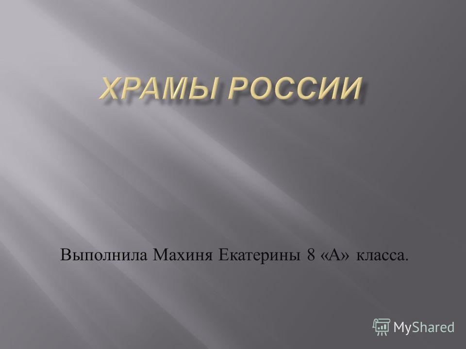 Выполнила Махиня Екатерины 8 « А » класса.