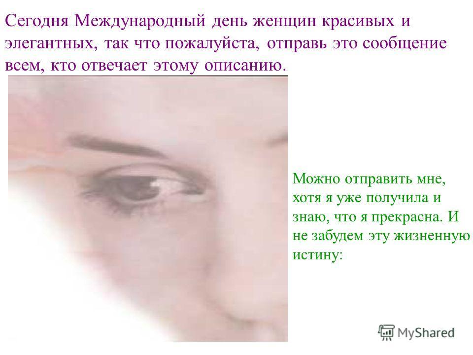 ДЛЯ ВСЕХ прекрасных женщин…..