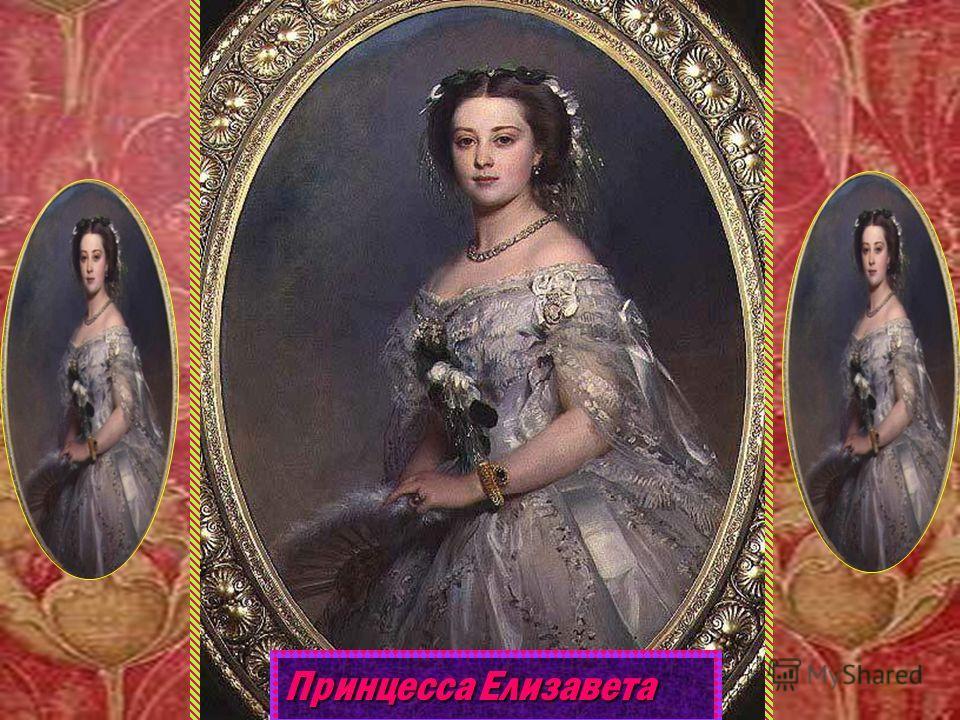 Елизавета Боуз-Лайон Елизавета Боуз-Лайон 1900-2002 г 1900-2002 г Антонис ван Дейк. Карл 1 Антонис ван Дейк. Карл 1