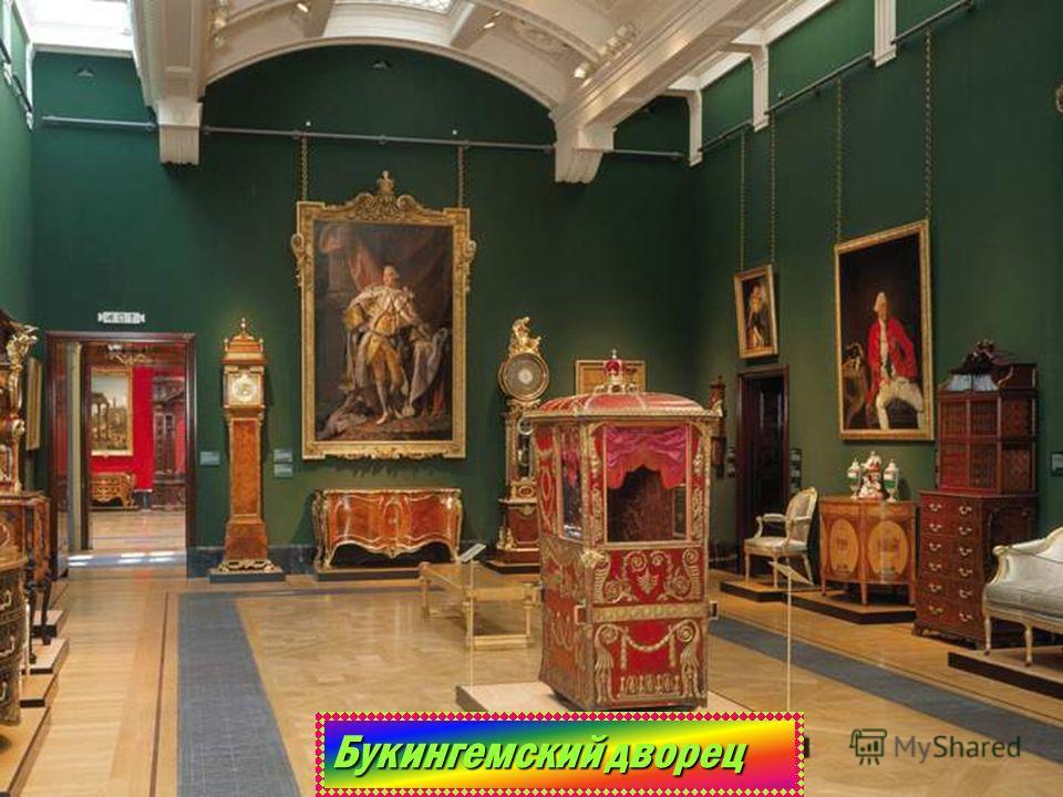 Букингемский дворец Букингемский дворец