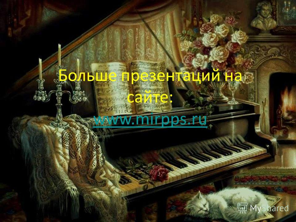 1-Sentimental Journey 2-Wonderful World 3-Spanish Eyes 4-Unforgettable 5-Smoke Gets in Your Eyes 6-Stormy Weather 7-Summertime 8-As Time Goes 9-Moon River Выбирай по очереди кнопке на пианино включая мелодии согласно списку.