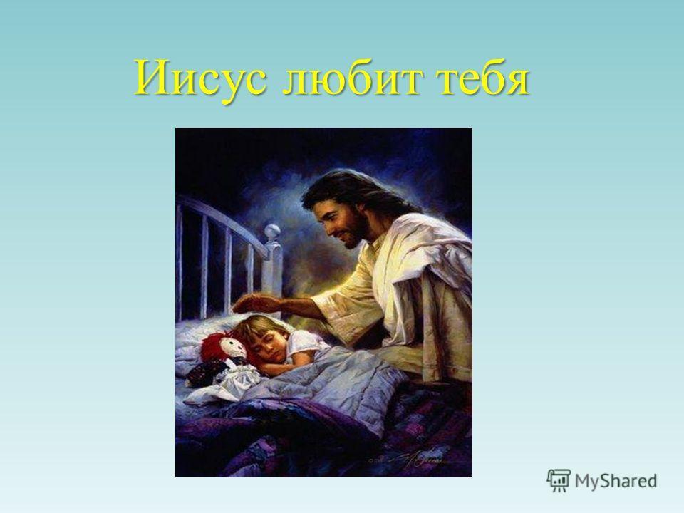 Иисус любит тебя