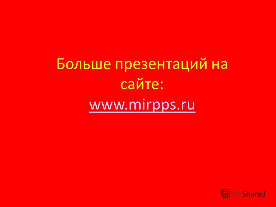 Больше презентаций на сайте: www.mirpps.ru
