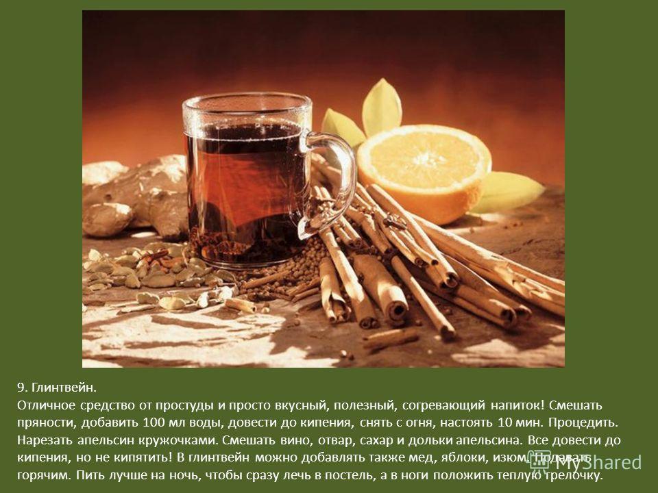 8. Имбирный чай с лимоном. Поможет в холодные осенние дни, укрепит иммунитет и повысит вашу работоспособность. 1 стакан горячей воды смешать с 1 ст.л. меда, 1 ст.л. сока лимона, 0,5 ч.л. измельченного имбирного корня и щепоткой корицы. Можно добавить
