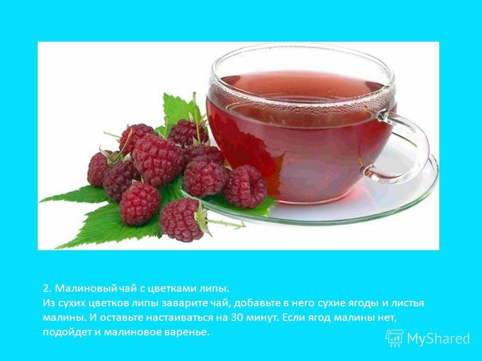 1. Теплый чай с медом и лимоном. Если вы простудились, первым делом приготовьте некрепкий черный или зеленый чай, в который добавьте 1 чайную ложку меда и пару долек лимона. Очень важно НЕ добавлять мед и лимон в кипяток,чтобы сохранить их полезные в