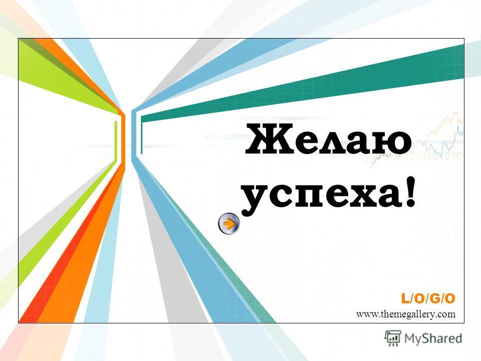 L/O/G/O www.themegallery.com Желаю успеха!