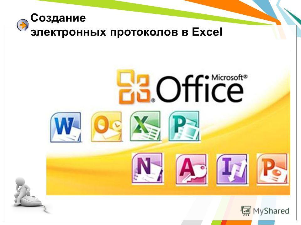 Создание электронных протоколов в Excel