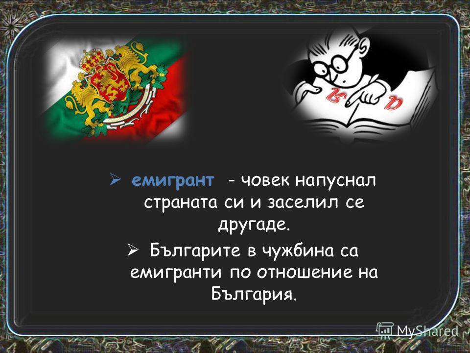 В резултат на дейността на Л. Каравелов и В. Левски започва и същинската част на българската национална революция. Създават се Българският революционен централен комитет (БРЦК) и Вътрешната революционна организация (ВРО). Вследствие залавянето и гибе