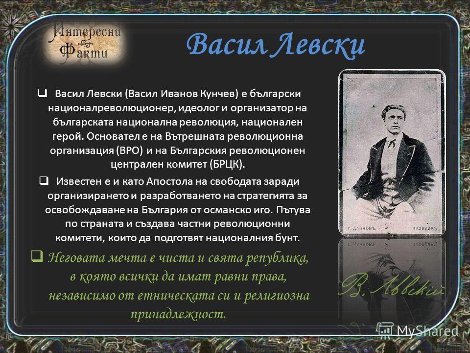 Богатият опит и теоретична дейност на Раковски са използвани от следващата генерация български революционери в лицето на Васил Левски и водачите на Априлското въстание от 1876 година. Следи в духовния живот на българския народ оставя и неговата писат
