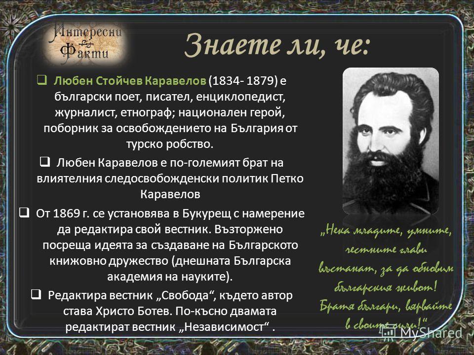 На 27 декември 1872 г. бива заловен от турската полиция в Къкринското ханче. Ловешката полиция не знае кой е заловения и е откаран в Търново. Тук е установена неговата самоличност. При прехвърлянето му от Търново в София, се надява, че ще бъде освобо