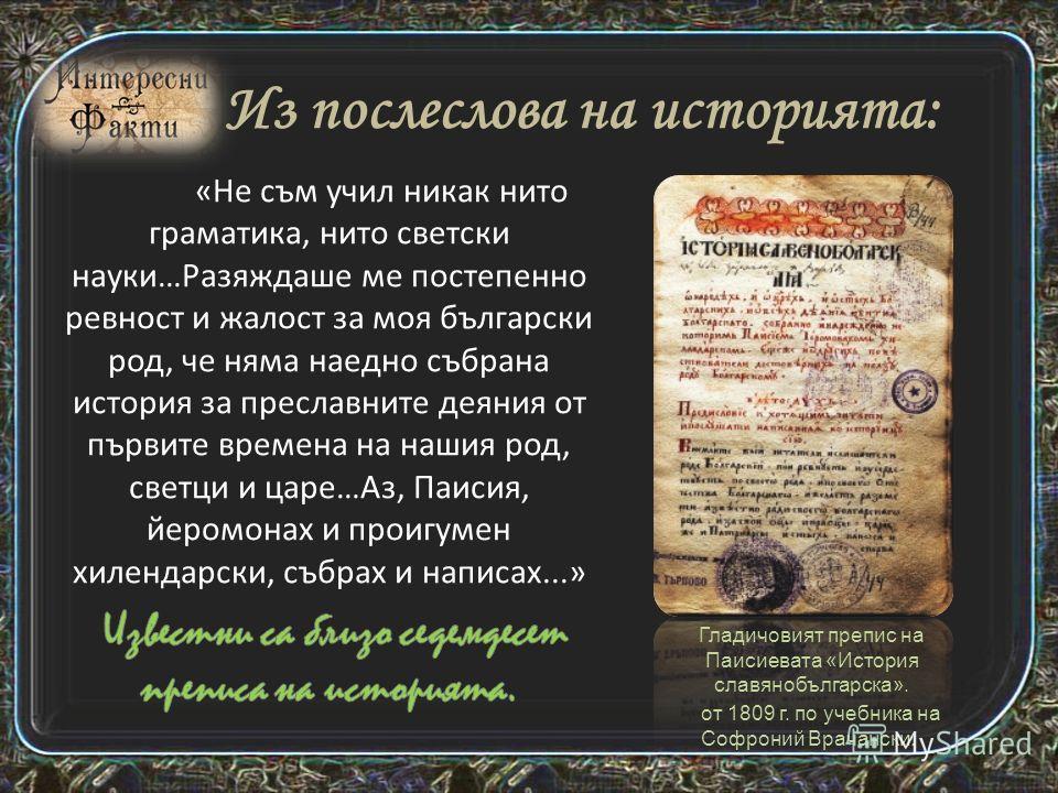 Структурата на творбата включва: Първо предисловие за Ползата от историята - препис от чужда история, в което историята се определя като извор на знания и надежда. Второ предисловие Към ония, които желаят да прочетат и чуят написаното в тая история е