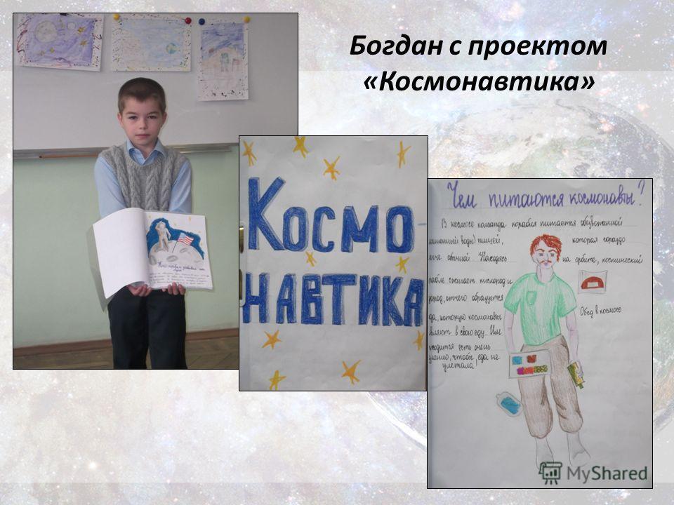 Богдан с проектом «Космонавтика»