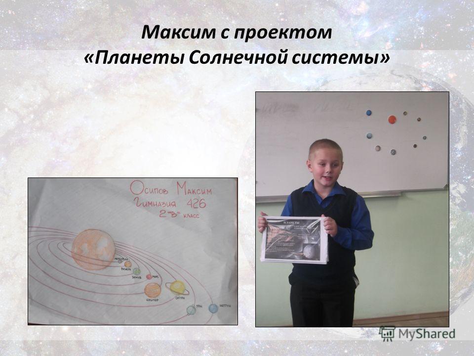 Максим с проектом «Планеты Солнечной системы»