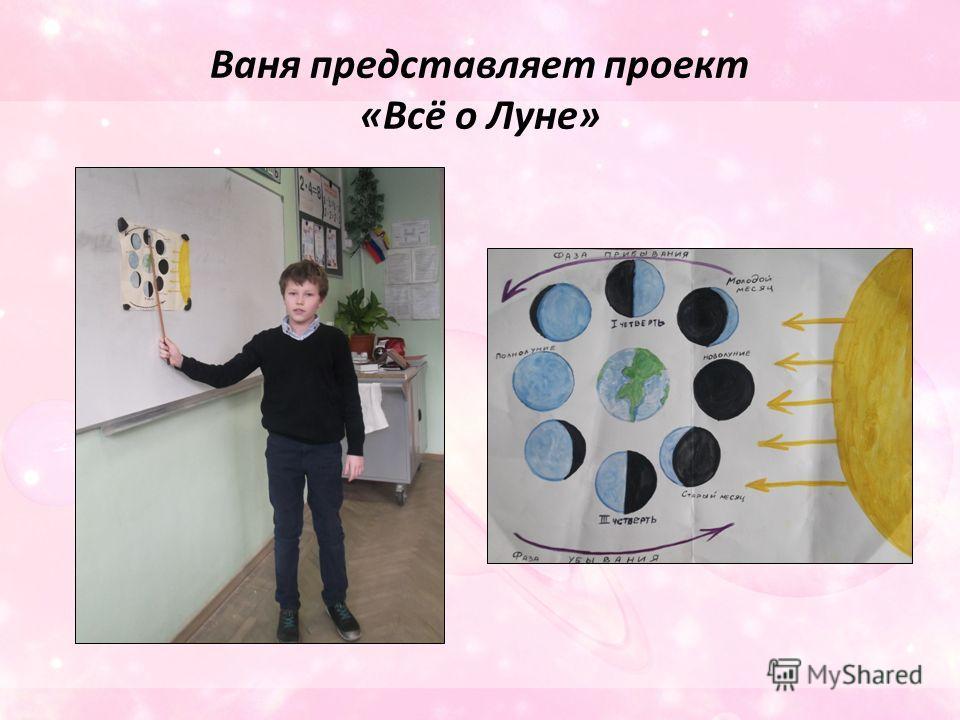 Ваня представляет проект «Всё о Луне»