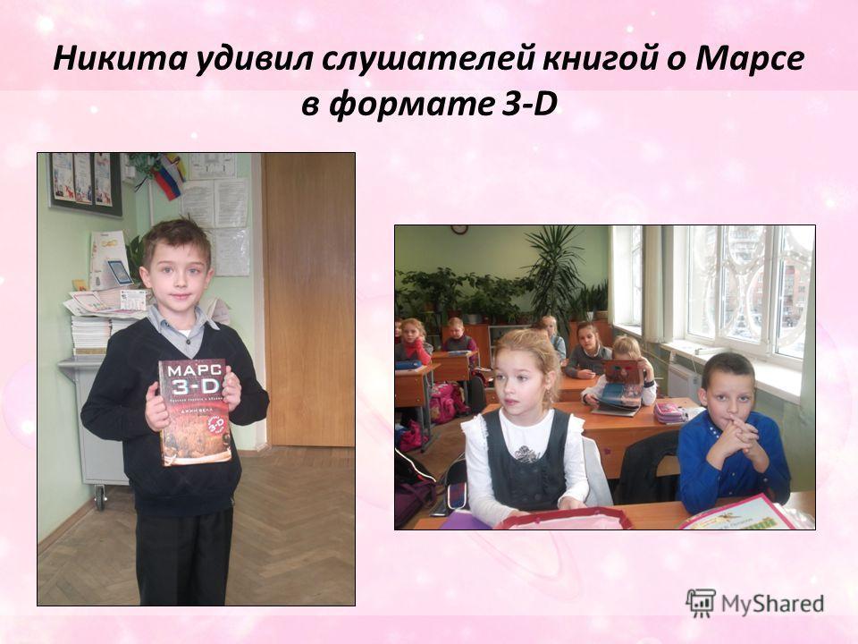 Никита удивил слушателей книгой о Марсе в формате 3-D