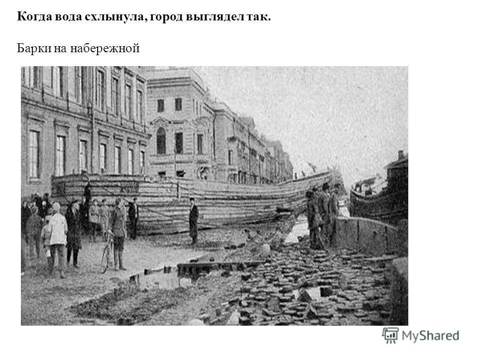 Когда вода схлынула, город выглядел так. Барки на набережной