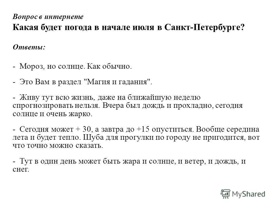 Вопрос в интернете Какая будет погода в начале июля в Санкт-Петербурге? Ответы: - Мороз, но солнце. Как обычно. - Это Вам в раздел