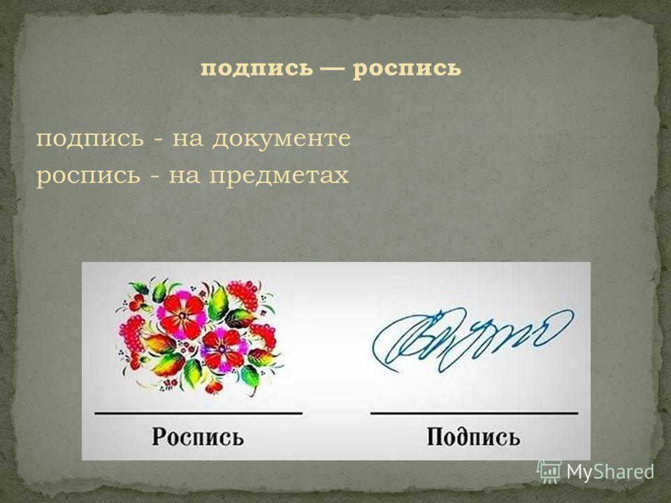 подпись роспись подпись - на документе роспись - на предметах