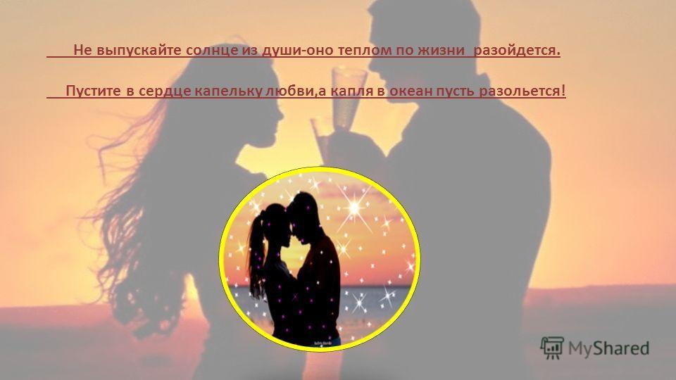 Людмила Данило Хочу любить и быть любимой!