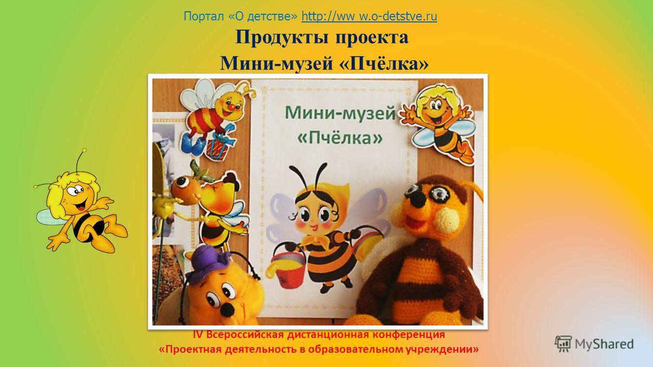 Результат работы В результате планомерной, систематической работы: дети познакомились с представителем класса насекомых – пчелой и узнали о пользе ее для человека; у детей сформировались представления о необходимости бережного и созидательного отноше