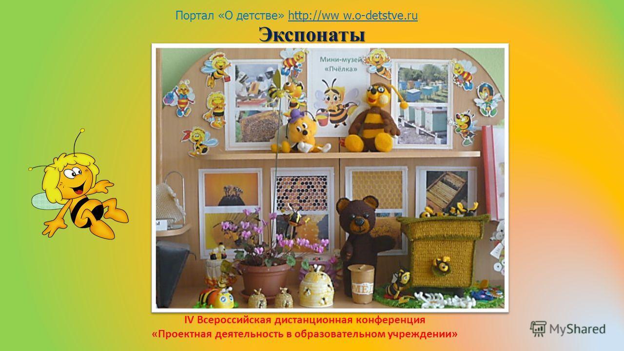 Обогащение предметно-развивающей среды; обогащение воспитательно-образовательного пространства новыми формами; формирование у дошкольников представления о музее; расширение кругозора дошкольников; расширение знаний детей о пчёлах, мёде и его пользе д