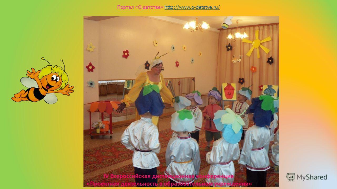 Портал «О детстве» http://www.o-detstve.ru/http://www.o-detstve.ru/ IV Всероссийская дистанционная конференция «Проектная деятельность в образовательном учреждении»