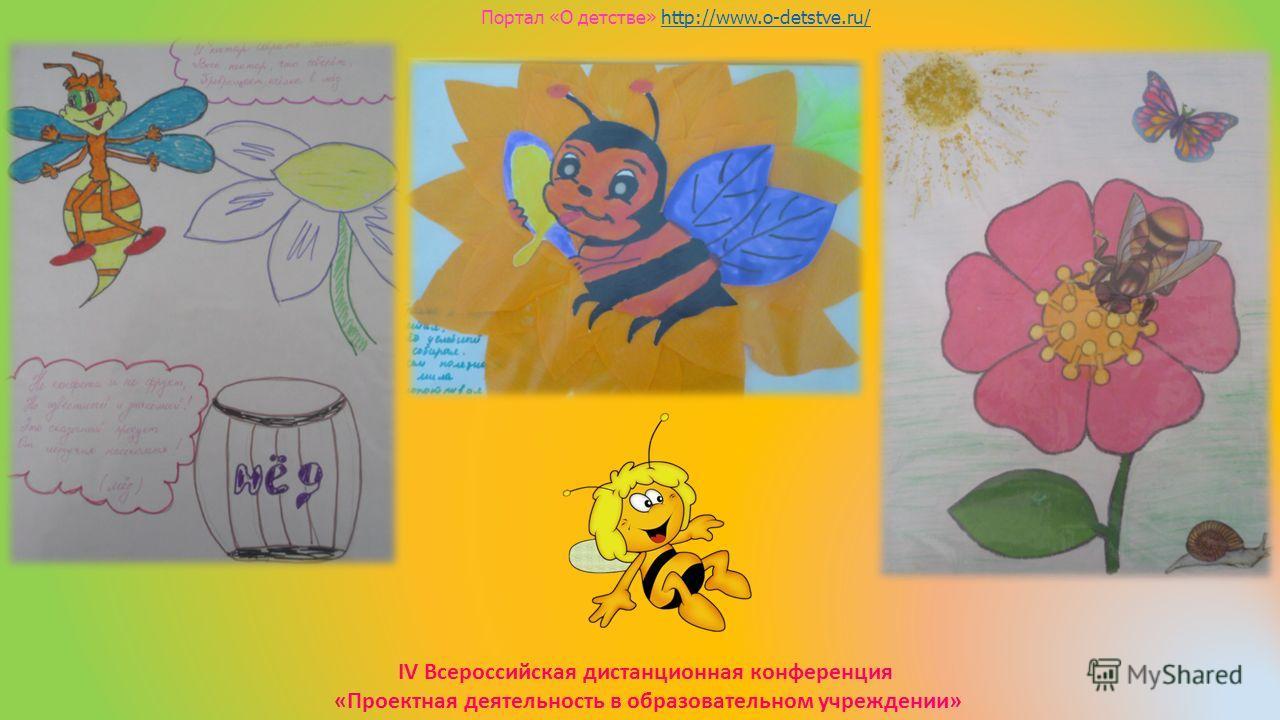 Портал «О детстве» http://www.o-detstve.ru/http://www.o-detstve.ru IV Всероссийская дистанционная конференция «Проектная деятельность в образовательном учреждении»