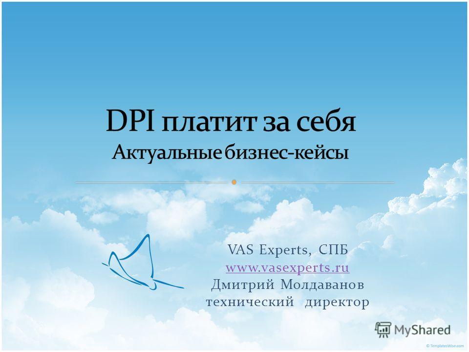 VAS Experts, СПБ www.vasexperts.ru Дмитрий Молдаванов технический директор www.vasexperts.ru