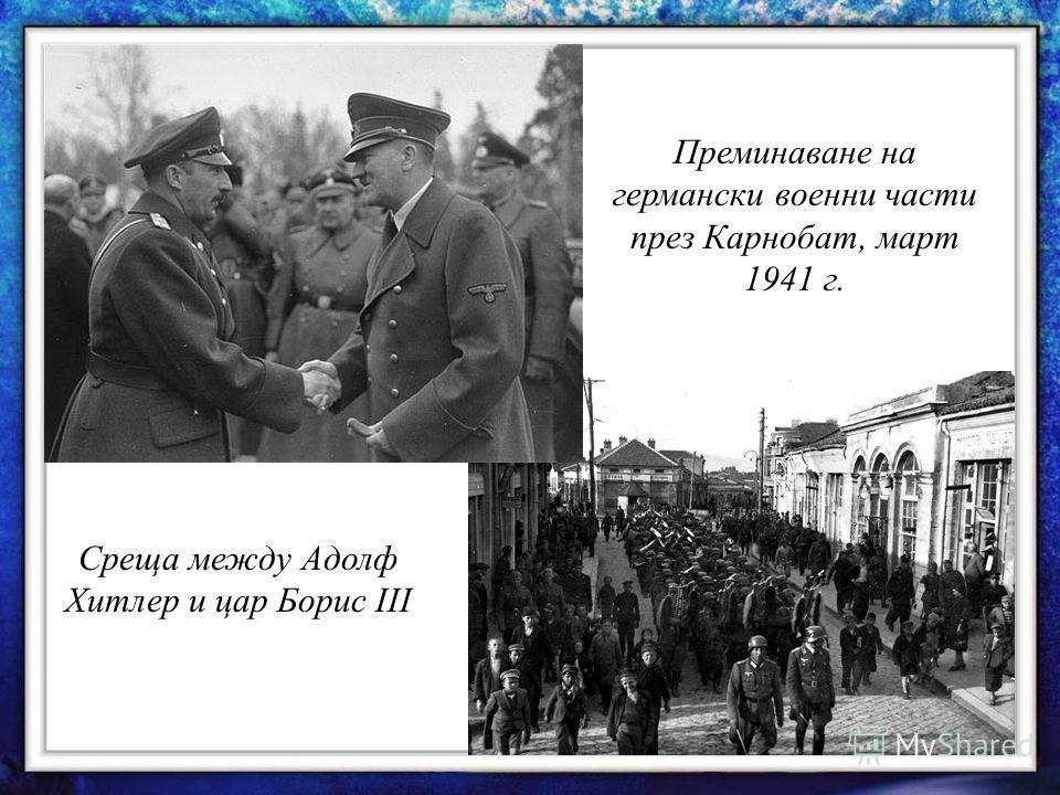 2. Включване на България във войната Между Германия, Италия и Япония в края на септември 1940 г. се оформя Тристанният пакт. Хитлер настоява България да се присъедини към него. Съветският съюз също предлага договор, който е отхвърлен поради страх от