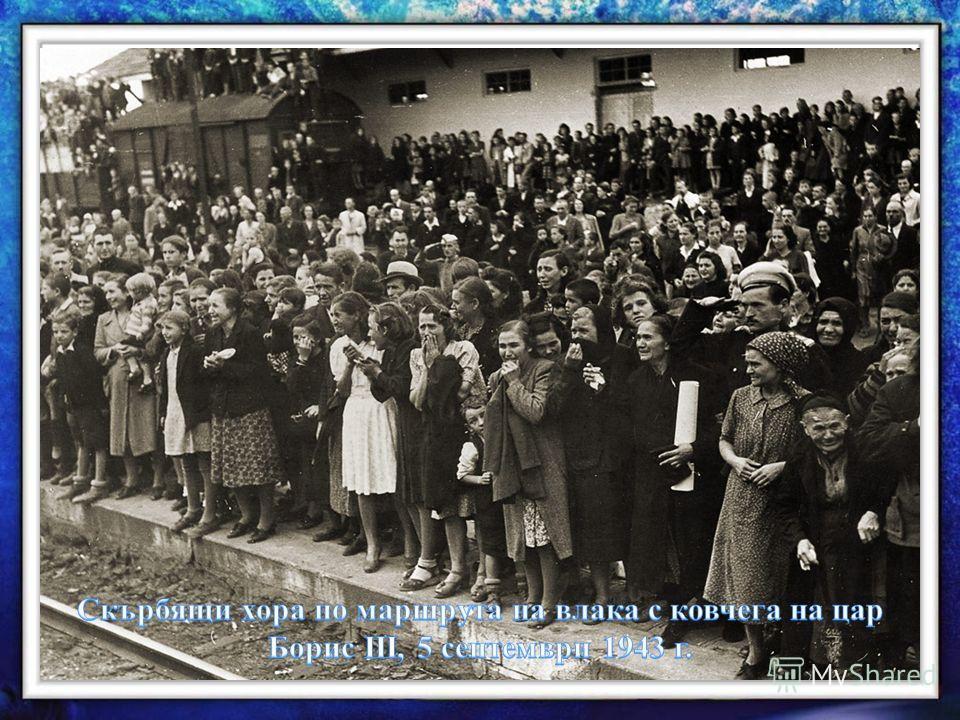 През 1943 г. българското правителство изпраща 11 000 евреи от новите земи в лагерите на смъртта (в Треблинка). Обединените сили на депутати, общественици, православната църква и антифшистките сили не позволяват евреите от старите предели на държавата