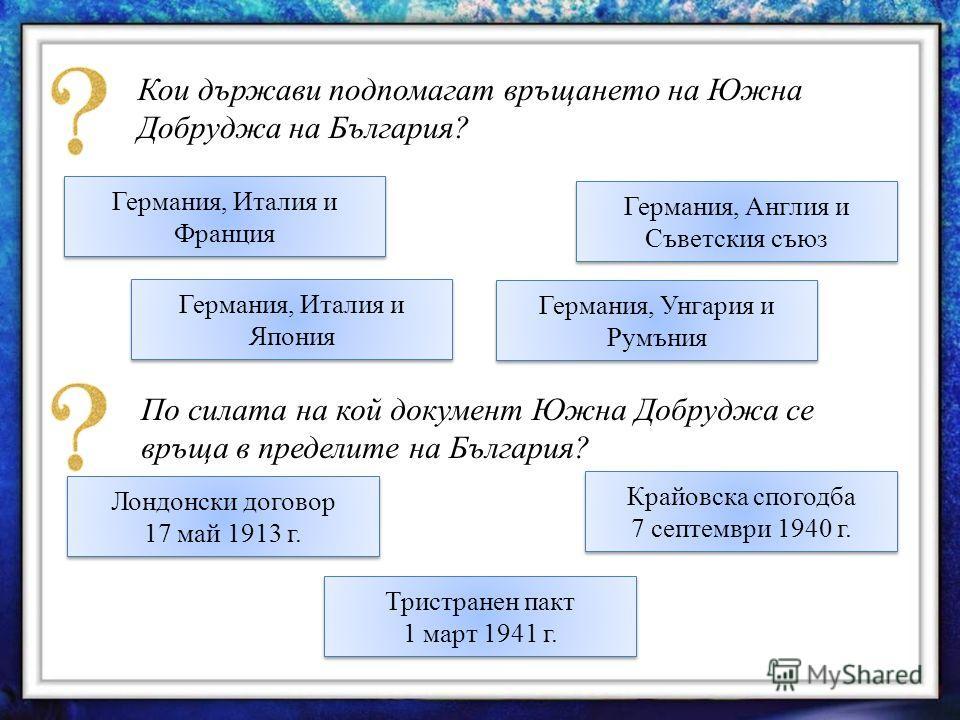 След преврата България се включва в последната фаза на войната срещу Германия. Приносът за победата на българските войници е безспоен. Във войната загиват около 35 000 души, общата сума на разходите е близо 160 млрд. лв. Въпреки това страната остава