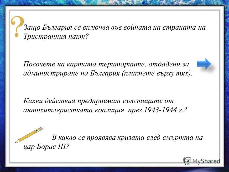 Върху линията на времето нанесете основните дати, свързани с темата. 1939 г. 1941 г. 1943 г. 1945 г. 1940 г. 1942 г. 1944г. 1.09.1939 28.08.1943 1.03.1941 22.06.1941 9.09.1944 7.09.1940