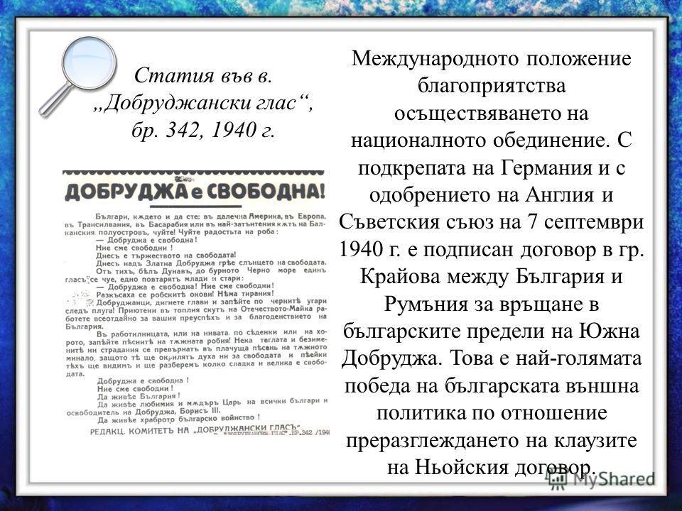 България поддържа политика на неутралитет, но се съобразява с основния си външнотърговски партьор – Германия. В сложната политическа обстановка цар Борис III поема изцяло ръководството на държавата подпомаган от новия министър – председател Богдан Фи