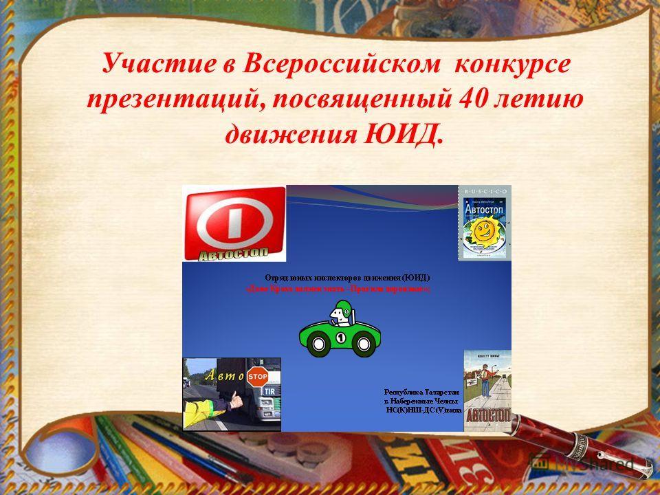 Участие в Всероссийском конкурсе презентаций, посвященный 40 летию движения ЮИД.