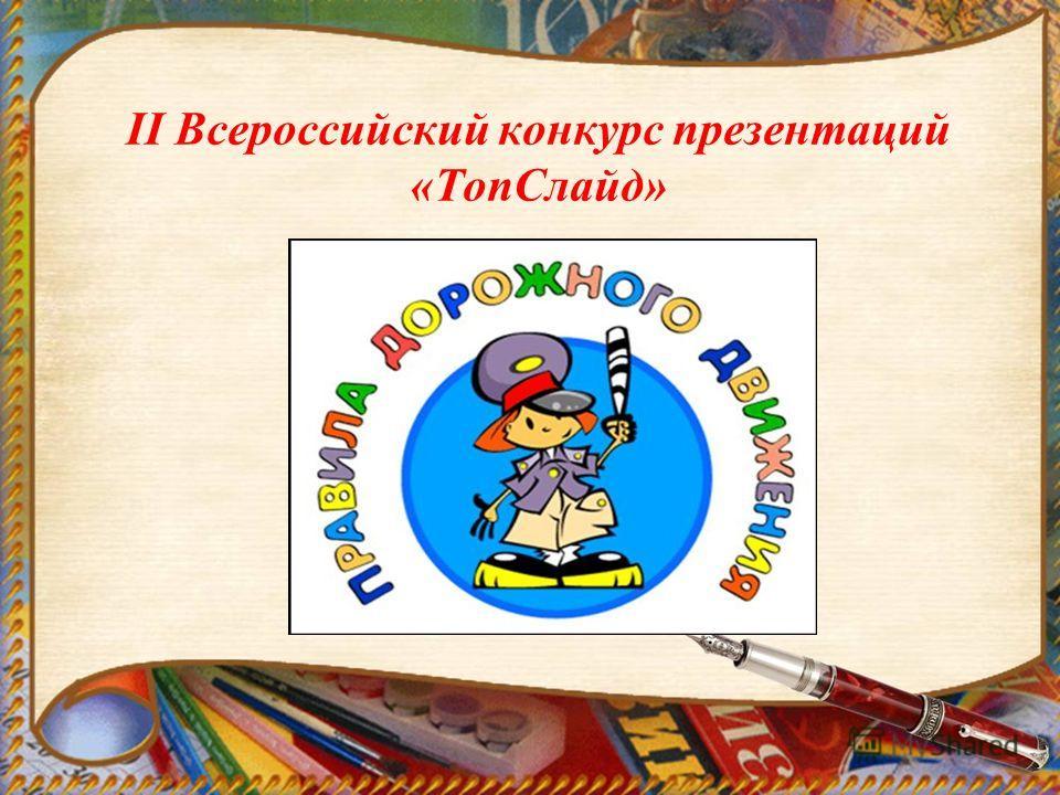 II Всероссийский конкурс презентаций «ТопСлайд»