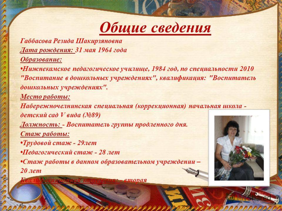 Габбасова Резида Шакирзяновна Дата рождения: 31 мая 1964 года Образование: Нижнекамское педагогическое училище, 1984 год, по специальности 2010